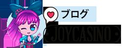 JoyCasino - BLOG