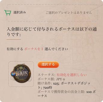 AMEXカードでの入金方法!!-5