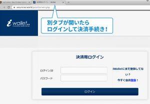 詳しく解説!アイウォレット(iWallet)での入金方法!!-4