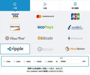 詳しく解説!リップル(Ripple)での入金方法!!-3