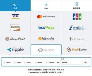 詳しく解説!ライトコイン(Litecoin)での入金方法!!-3