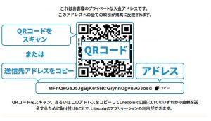 詳しく解説!ライトコイン(Litecoin)での入金方法!!-4