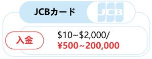 JCBカードでの入金方法!! ~スマホ編~-0