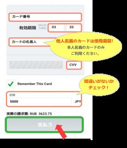 JCBカードでの入金方法!! ~スマホ編~-4